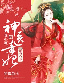 爱上妖娆复仇四公主